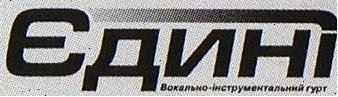 Вокально-інструментальна формація Єдині
